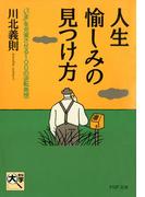 人生・愉しみの見つけ方(PHP文庫)