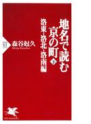 地名で読む京の町(下)(PHP新書)