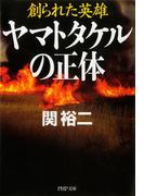 創られた英雄 ヤマトタケルの正体(PHP文庫)