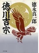 徳川吉宗(PHP文庫)