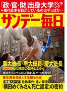 サンデー毎日<ライト版>2013年3/24号
