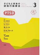 子どもと家族の認知行動療法 3 PTSD