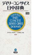 デイリーコンサイス日中辞典 第2版 中型版