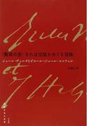 〈驚異の旅〉または出版をめぐる冒険 ジュール・ヴェルヌとピエール=ジュール・エッツェル (流動する人文学)