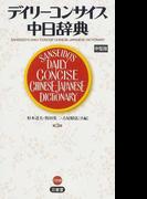 デイリーコンサイス中日辞典 第3版 中型版