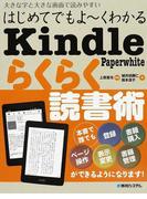 はじめてでもよ〜くわかるKindle Paperwhiteらくらく読書術 大きな字と大きな画面で読みやすい