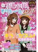 カンペキおしゃれの絶対ルール1001 (キラ☆カワgirlsコレクション)