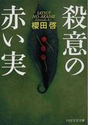 殺意の赤い実 (PHP文芸文庫)(PHP文芸文庫)