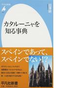 カタルーニャを知る事典 (平凡社新書)