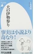 犬の伊勢参り (平凡社新書)(平凡社新書)