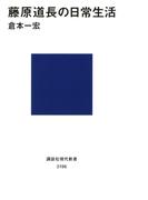 藤原道長の日常生活 (講談社現代新書)(講談社現代新書)