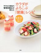 ヤクルト本社の管理栄養士が考えたカラダがよろこぶ「健腸」レシピ 腸の良い菌がぐんぐん増える (講談社のお料理BOOK)(講談社のお料理BOOK)