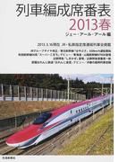 列車編成席番表 2013春
