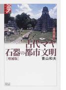 古代マヤ 石器の都市文明 増補版