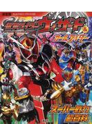 仮面ライダーウィザード&オールライダースーパー戦力超百科 決定版
