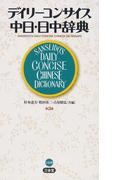 デイリーコンサイス中日・日中辞典 第3版