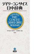 デイリーコンサイス日中辞典 第2版