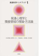 発達科学ハンドブック 1 発達心理学と隣接領域の理論・方法論
