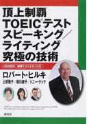 頂上制覇TOEICテストスピーキング/ライティング究極の技術