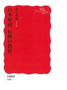 日本財政 転換の指針(岩波新書)