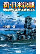 新・日米決戦(歴史群像新書)