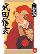 武田信玄(学研M文庫)