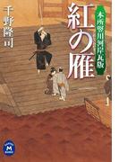 本所竪川河岸瓦版 紅の雁(学研M文庫)