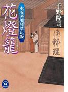 本所竪川河岸瓦版 花燈籠(学研M文庫)