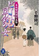 本所竪川河岸瓦版 ビードロ風鈴の女(学研M文庫)