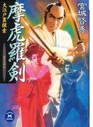 摩虎羅剣(学研M文庫)