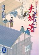 夫婦箸 やきもち坂情愛記(学研M文庫)