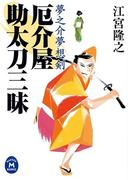 夢之介夢想剣 厄介屋助太刀三昧(学研M文庫)