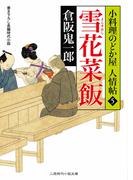 雪花菜飯(二見時代小説文庫)