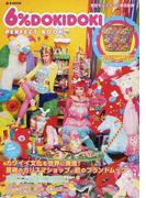 6%DOKIDOKI PERFECT BOOK (e‐MOOK 宝島社ブランドムック)(e‐MOOK)