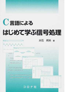 C言語によるはじめて学ぶ信号処理