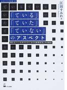 「ている」「ていた」「ていない」のアスペクト 異なるジャンルのテクストにおける使用状況とその用法 (日本女子大学叢書)