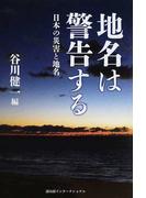 地名は警告する 日本の災害と地名