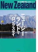 ニュージーランドでロングステイ 最新版 (大人の海外暮らし国別シリーズ)
