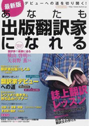 あなたも出版翻訳家になれる 2013最新版