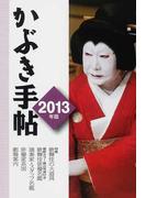 かぶき手帖 最新歌舞伎俳優名鑑 2013年版 特集歌舞伎の大道具