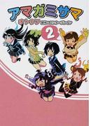 アマガミサマ 2 (マジキューコミックス)