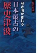 解き明かされる日本最古の歴史津波