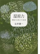 湿原力 神秘の大地とその未来