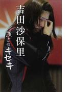 吉田沙保里強さのキセキ (AZUSA BOOKS)