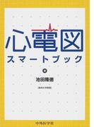 心電図スマートブック