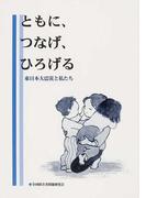 ともに、つなげ、ひろげる 東日本大震災と私たち