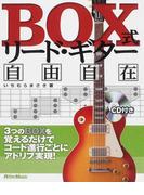 BOX式リード・ギター自由自在 3つのBOXを覚えるだけでコード進行ごとにアドリブ実現!