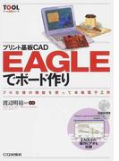 プリント基板CAD EAGLEでボード作り プロ仕様の機能を使って本格電子工作