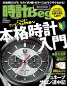 時計Begin 2013年春号(時計Begin)