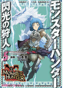 モンスターハンター 閃光の狩人(5)(ファミ通クリアコミックス)